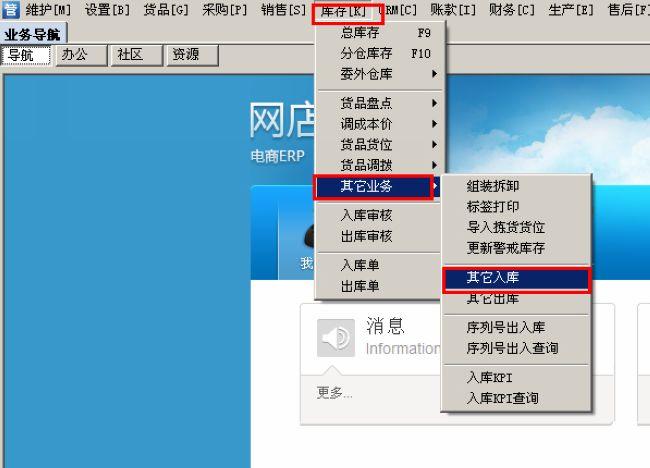 (顺丰)京东仓储接口操作(采购及其他出入库流程)